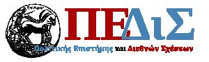 Απολογισμός Ακαδημαϊκού έτους 2014 – 2015 τμήματος ΠΕΔιΣ