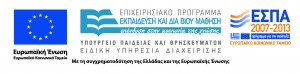 ΕΕ - Ευρωπαϊκό Κοινωνικο Ταμείο - Εκπαίδευση και Δια Βίου Μάθηση - Με τη συγχρηματοδότηση της Ελλάδας και της Ευρωαπϊκής Ένωσης