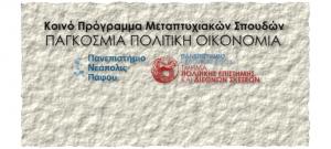 Δελτίο Τύπου – Επίσκεψη Μεταπτυχιακών Φοιτητών στην Κύπρο