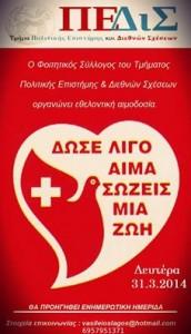 Δελτίο Τύπου για την Εθελοντική Αιμοδοσία του Φοιτητικού Συλλόγου ΠΕΔιΣ