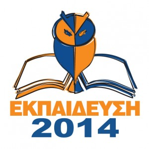 16η Διεθνής Έκθεση:: Εκπαίδευση και Εργασία
