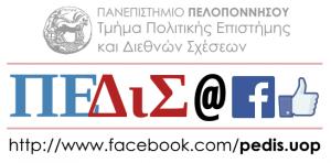 Το ΠΕΔιΣ (και) στο Facebook
