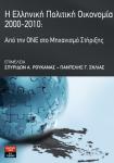 Εξώφυλλο: Η Ελληνική Πολιτική Οικονομία 2000-2010
