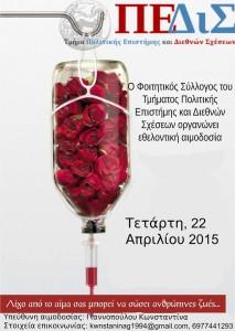 Φοιτητικός Σύλλογος ΠΕΔιΣ ♥ 2η Εθελοντική Αιμοδοσία ♥ 22 Απριλίου 2015