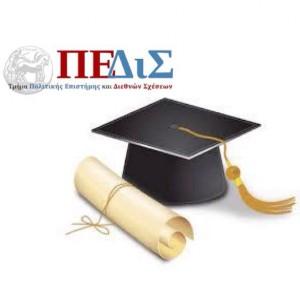 Μήνυμα Φοιτητικού Συλλόγου ΠΕΔιΣ για την Ορκωμοσία Αποφοίτων