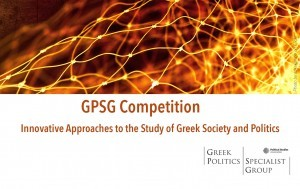 GPSG competition prize winners: Prof. Asteris Huliaras and Dr. Sotiris Petropoulos