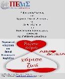 Φοιτητικός Σύλλογος ΠΕΔιΣ ♥ 3η Εθελοντική Αιμοδοσία ♥ 4 Δεκεμβρίου 2015