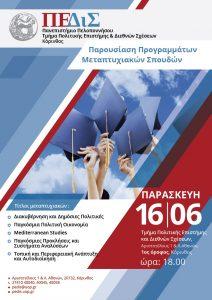 Εκδήλωση παρουσίασης μεταπτυχιακών προγραμμάτων