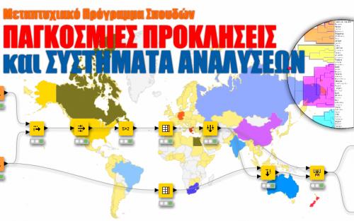 Διαρκής υποβολή αιτήσεων – ΠΜΣ «Παγκόσμιες Προκλήσεις και Συστήματα Αναλύσεων»