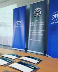 Το ΠΕΔιΣ φιλοξένησε συζήτηση κορυφής για το μέλλον των τηλεπικοινωνιών και της ψηφιακής οικονομίας