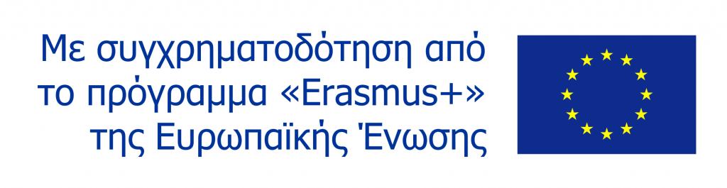 Με χρηματοδότηση απο το πρόγραμμα «Erasmus+» της Ευρωπαϊκής Ένωσης
