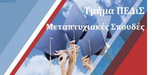 Μεταπτυχιακές Σπουδές 2018-19: Πρόσκληση εκδήλωσης ενδιαφέροντος
