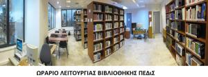 Ωράριο λειτουργίας Βιβλιοθήκης (Μαρ 2020)