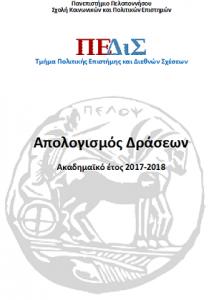 Απολογισμός δράσεων ακαδ.έτους 2017-18