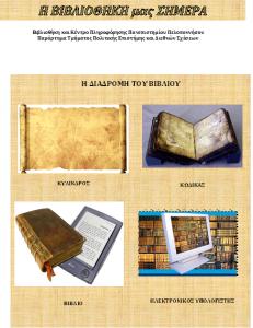 """""""Η Βιβλιοθήκη μας σήμερα"""", τεύχος 3ο"""