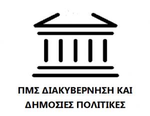 """Πρόσκληση υποβολής αιτήσεων στο ΠΜΣ """"Διακυβέρνηση και Δημόσιες Πολιτικές"""" για εισαγωγή στο Ακαδημαϊκό έτος 2019-20"""