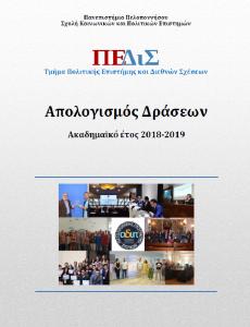 Απολογισμός δράσεων ακαδ. έτους 2018-19
