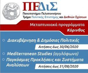 Μεταπτυχιακές Σπουδές: Πρόσκληση υποβολής αιτήσεων 2020-21