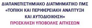 """ΔΔΠΜΣ """"Τοπική και Περιφερειακή Ανάπτυξη και Αυτοδιοίκηση""""-Πρόσκληση υποβολής αιτήσεων 2020-21 (τμήμα Κομοτηνής)"""