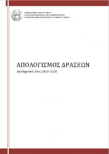 Απολογισμός δράσεων ακαδ. έτους 2019-20
