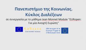 """Πανεπιστήμιο της Κοινωνίας. Κύκλος Διαλέξεων σε συνεργασία με το μάθημα Jean Monnet Module """"EURopen: Για μία Ανοιχτή Ευρώπη"""""""