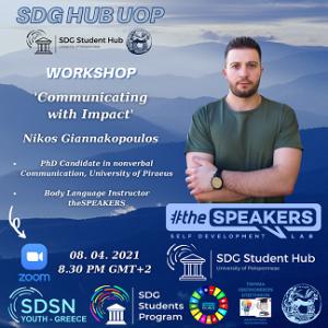 """Workshop με θέμα """"Πως να ακούγεσαι αποτελεσματικά – Public Speaking"""""""