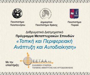 """ΔΔΠΜΣ """"Τοπική και Περιφερειακή Ανάπτυξη και Αυτοδιοίκηση""""-Παράταση προθεσμίας υποβολής αιτήσεων 2021-22 για το τμήμα Πειραιά"""