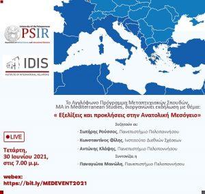 """Εκδήλωση με θέμα: """"Εξελίξεις και προκλήσεις στην Ανατολική Μεσόγειο"""""""