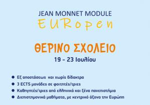 Jean Monnet Module EURopen: Θερινό Σχολείο 19-23 Ιουλίου